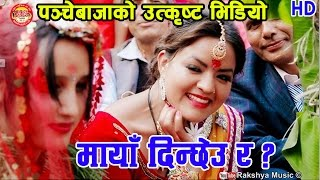 Maya Dinchau Ra || माया दिन्छौ र ? || New Panche Baja Song By Rajan Karki & Jyoti Lohani 2074/2017