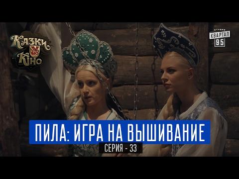 Пила: Игра на Вышивание - пародия на фильм Пила | Сказки У в Кино, комедия 2017