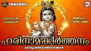 ഹരിനാമകീര്ത്തനം   Harinama Keerthanam   Guruvayoorappa Devotional Songs Malayalam   Krishna Songs