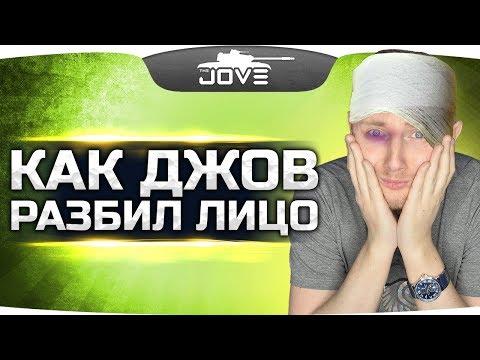 ДЖОВ РАЗБИЛ СЕБЕ ЛИЦО ИЗ-ЗА WORLD OF TANKS thumbnail