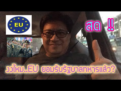 Download Youtube: สด !! งงไหม..EU ยอมรับรัฐบาลทหารแล้ว?