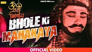 Bhole Ki Mahakaya Anuj Kalyan Latest Bhole Baba Song 2019 Bhole Baba Bhajan Kawad Song