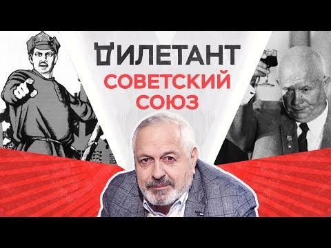 Советский союз //