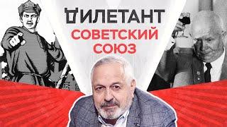 Советский союз // Дилетант