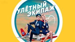 Улетный экипаж 1 сезон - Русский трейлер 2018