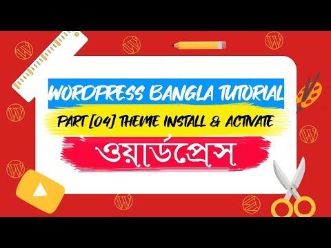 WordPress Beginner Tutorial in Bangla [Part-04] : Theme Install & Activate thumbnail