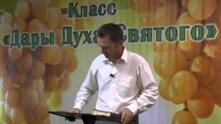 Дары Духа Святого (25 урок)