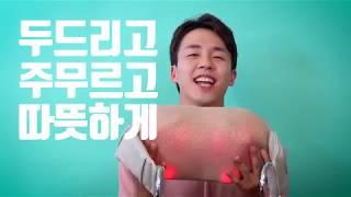 휴플러스 복부안마기 (2분)
