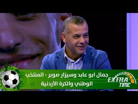 جمال ابو عابد وسيزار صوبر - المنتخب الوطني والكرة الأردنية - Extra Time