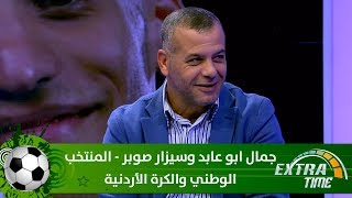 جمال ابو عابد وسيزار صوبر - المنتخب الوطني والكرة الأردنية