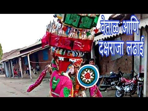 Bohada Festival Bharsatmet 2019 || Vetaal & DakshRaja || वेताळ & दक्षराजा लढाई
