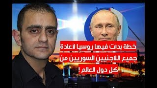 خطة روسية لاعادة جميع السوريين من تركيا واروبا والدول العربية !