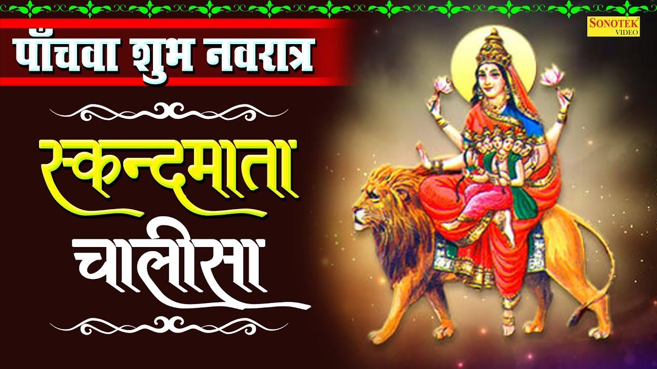 नवरात्री स्पेशल | दुर्गा चालीसा | Durga Chalisa | Ritika Jain | Latest Mata Bhajan
