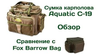 Сумка карполова Aquatic C-19. Обзор и сравнение с сумкой Fox Barrow Bag