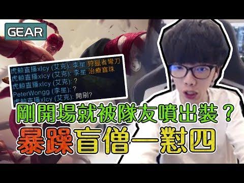 【Gear】被隊友質疑李星出裝?花輪直接變成暴躁型玩家!