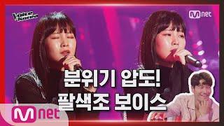 [3회] 김나래 - 야상곡 | 블라인드 오디션 | 보이…
