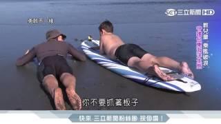 驚艷東海岸好山水!老外棄高薪來台開民宿教衝浪|台灣亮起來|三立新聞台