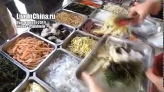 Сычуаньские салаты. Кухня Китая. №3