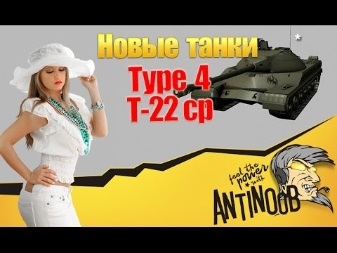Т-22 ср и Type 4 [Новые танки] World of Tanks (wot)