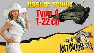 Т-22 ср и Type 4 [Новые танки] World of Tanks (wot)