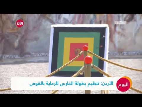 الأردن يسعى للحفاظ على التراث بتنظيم بطولة الفارس للرماية بالقوس  - 14:23-2018 / 4 / 23