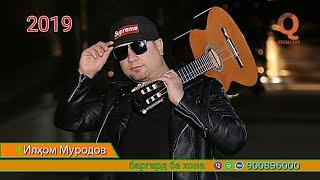 Илхом Муродов - Баргард ба хона 2019 Ilhom Murodov - Bargard ba khona 2019