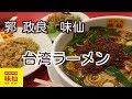 【食べ歩き激辛グルメ】味仙の台湾ラーメン食べてきたー  【Gourmet for eating wa…