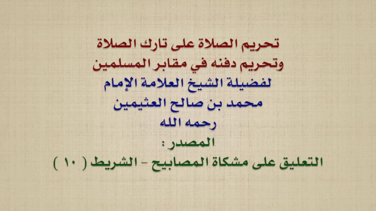 الشيخ ابن عثيمين تحريم الصلاة على تارك الصلاة وتحريم دفنه في مقابر المسلمين Youtube