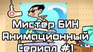 Мистер Бин мультфильм 2015 Возвращение в детство