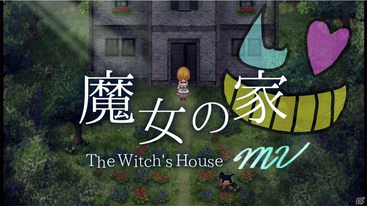 【魔女の家MV】怖がらないあたしだって即死は怖い