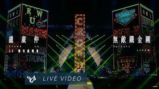 盧廣仲 Crowd Lu【無敵鐵金剛 Fathers】11週年 大人中 演唱會 Official Live Video