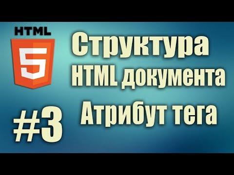 Структура Html документа. Атрибут Html тега. Параметры тега. HTML5 для начинающих. Урок#3