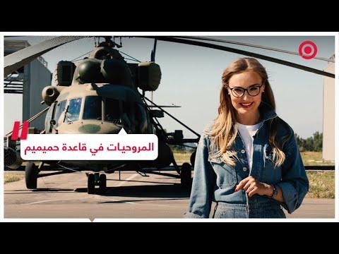 كلاشينكوفا   الحلقة 94   المروحيات في قاعدة حميميم