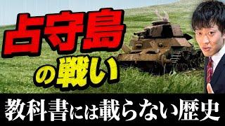 【占守島の戦い】わかりやすく解説!日本降伏後のタブー戦争はなぜ起こったのか?