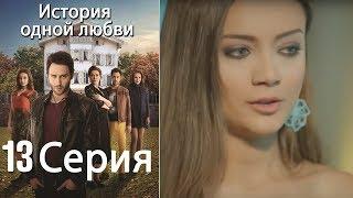 История одной любви - 13 серия