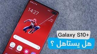 مراجعة جالكسي اس 10 بلس : مميزات وعيوب Galaxy S10 plus .. هل يستاهل ؟
