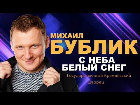 Михаил Бублик - С неба белый снег (ШАНСОН ГОДА 2018)