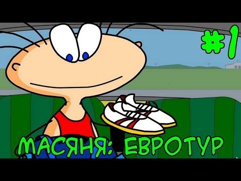 [приключения начинаются! снова...] слепое прохождение Масяня: Евротур с комментариями #1