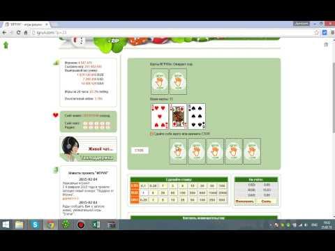 игра 21 очко играть онлайн на деньги