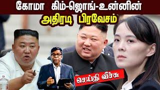 Seithi Veech 26-08-2020 IBC Tamil Tv