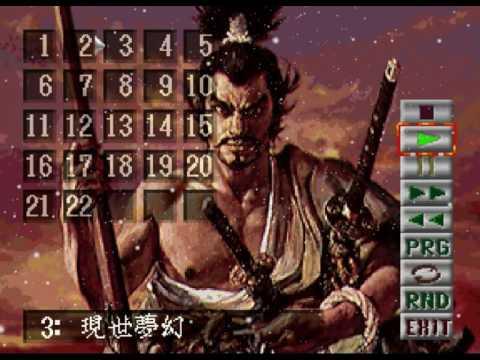 03.現世夢幻 - 信長の野望 覇王伝(3DO版) サウンドウェア
