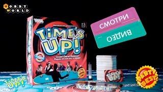 Настольная игра «Time's UP» — обзор