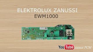Ремонт электронного модуля ЕLEKTROLUX ZANUSSI