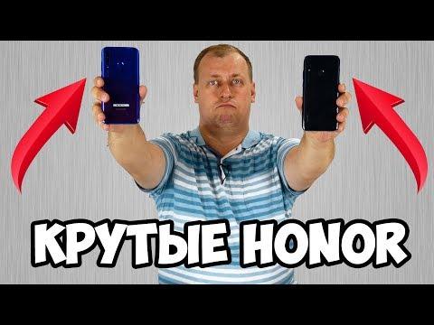 Honor 10 Lite и 10i - два интересных смартфона