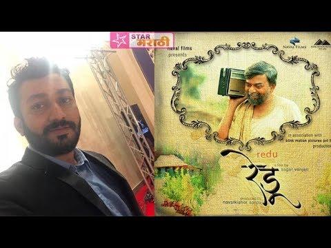REDU (रेडू) Special episode Redu Marathi Film pramotion,BHAMTA Web Series