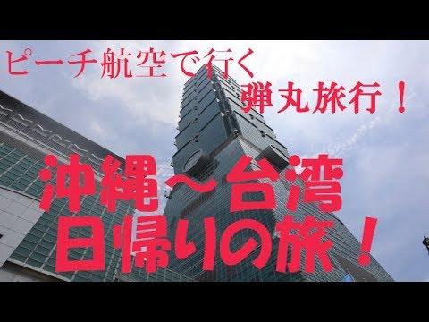 弾丸旅行in台湾!! 沖縄から台湾へ0泊1日の旅!!