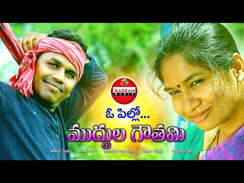 Gatuka Sadhi latest folk Song    Telangana Folk song    Mallik Teja Lyrics    Gaddam Music