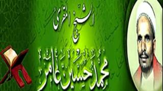 محمد حسين عامر سوره لقمان-Quran Mohammed Hussein Amer - YouTube.flv