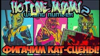 Фигачим кат-сцены в редакторе Hotline Miami 2!