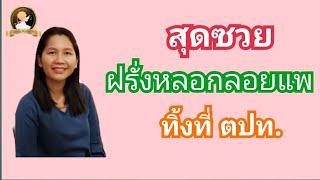 ฝรั่งหลอกมาลอยแพต่างประเทศ แชท หาแฟนฝรั่ง goods mystore15